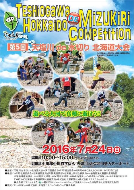 第5回天塩川de水切り 北海道大会